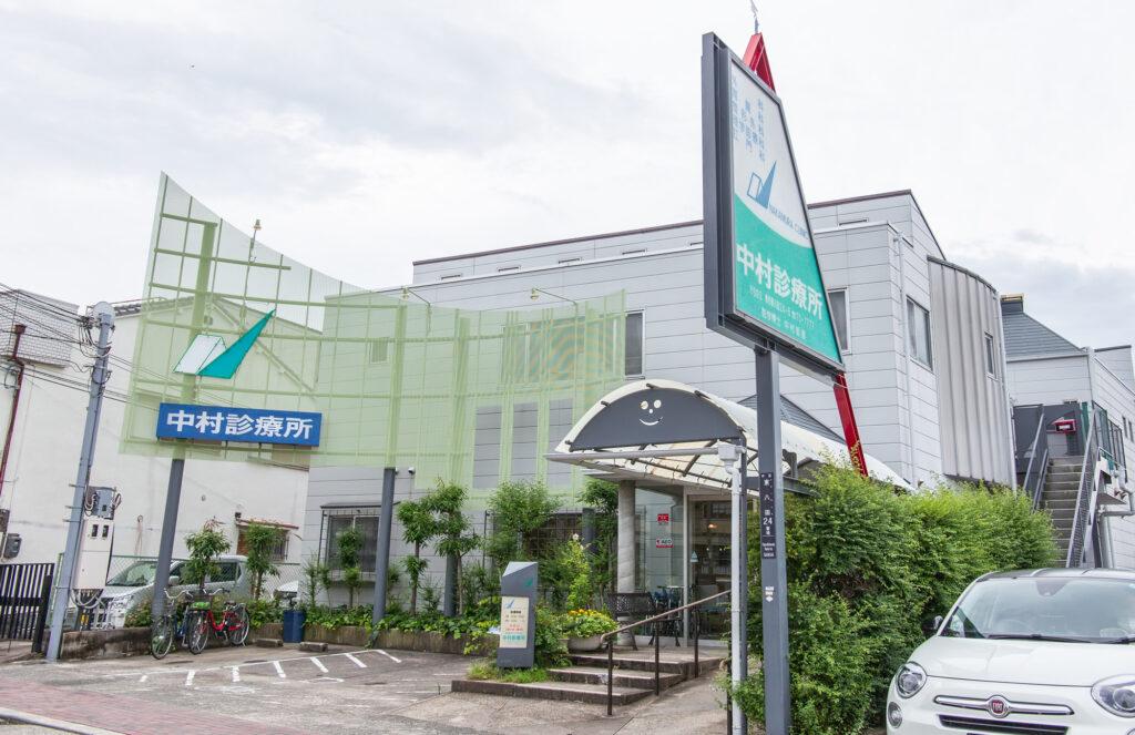 中村診療所